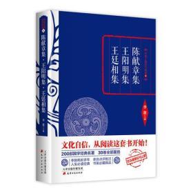 李敖主编国学精要:陈献章集 王阳明集 王廷相集