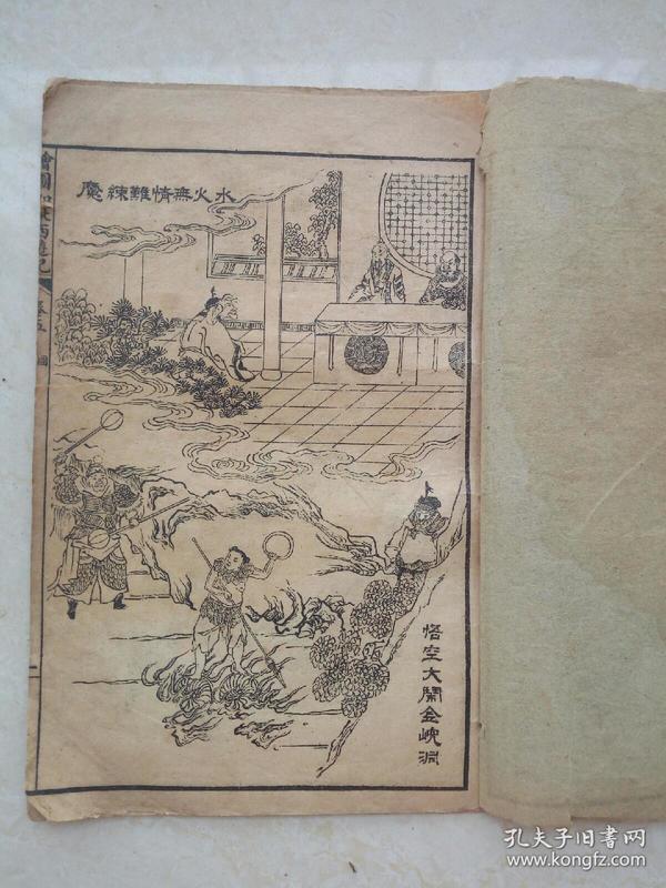绘图加批西游记卷五。