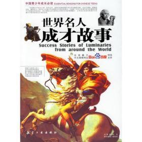 世界名人成才故事/中国青少年成长必读