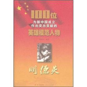 100位为新中国成立作出突出贡献的英雄模范人物:明德英