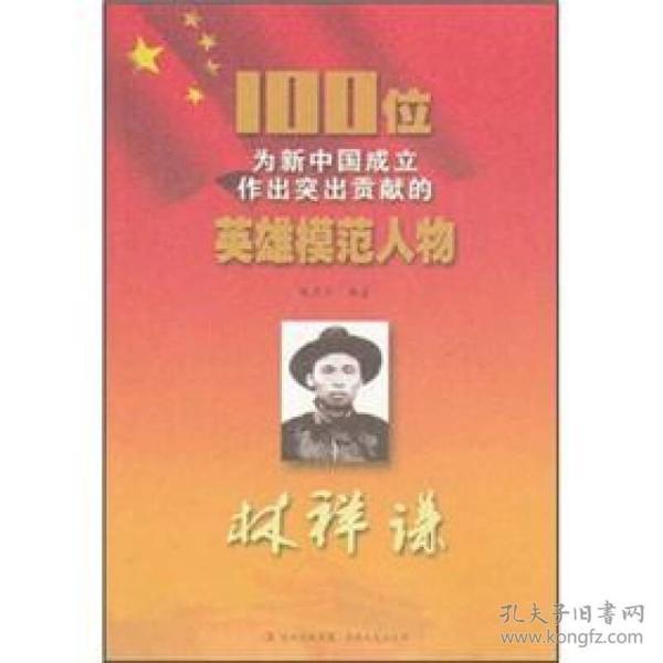100位为新中国成立作出突出贡献的英雄模范人物:林祥谦