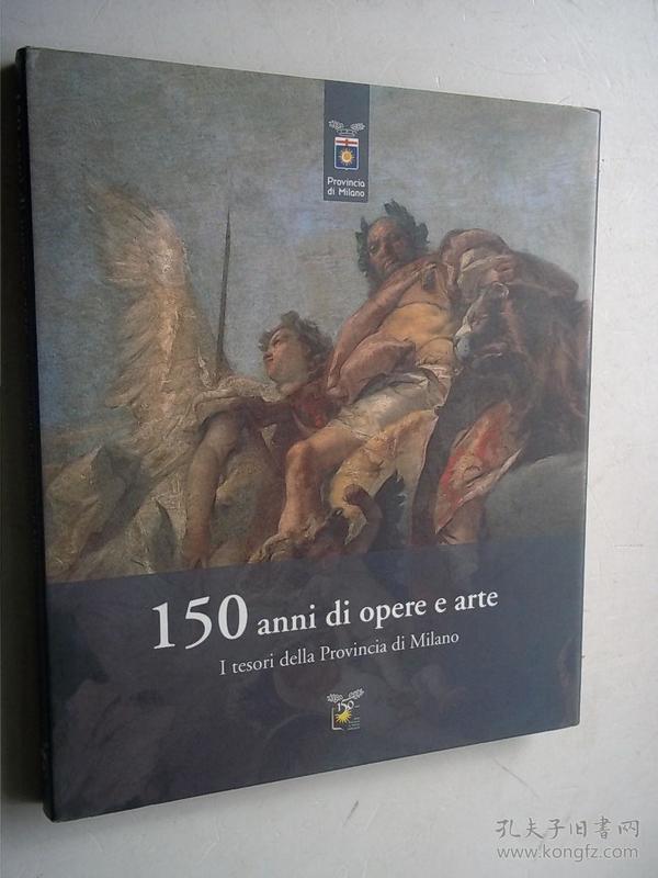 150 ANNI DI OPERE E ARTE-I TESORI DELLA PROVINCIA DI MILANO(12开画册) [E----21]