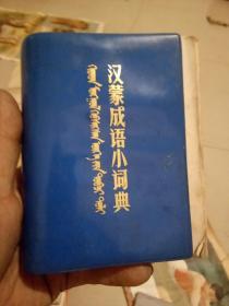 汉蒙成语小词典