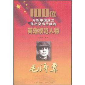 100位为新中国成立作出突出贡献的英雄模范人物:毛泽覃