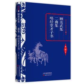 李敖主编国学精要:顾炎武集 二典集 唱经堂才子书