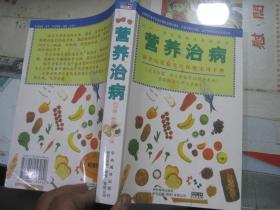 营养治病(新世纪家庭食疗保健实用手册)