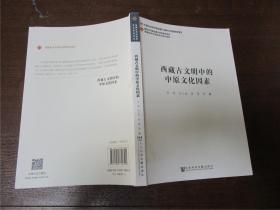 西藏古文明中的中原文化因素