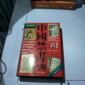 中国禁书大观(精装)上书口微黄。微黄斑。一版一印正版。