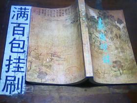 《春游琐谈》张伯驹 编著中州古籍出版社 包邮挂刷