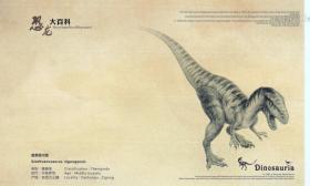 自贡<b>恐龙</b>邮局官方<b>明信片</b>《<b>恐龙</b>大百科》