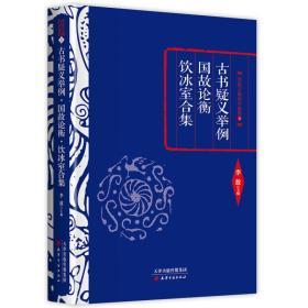 李敖主编国学精要:世说新语 水经注 徐霞客游记