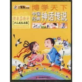 小笨熊典藏:博学天下中国经典神话传说(拼音美绘本 少儿成长启蒙)