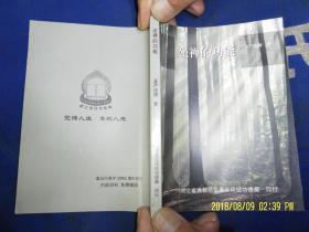 坐禅的功能  圣严法师著  64开  2008年