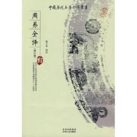 中国历代名著全译丛书:周易全译(2次)