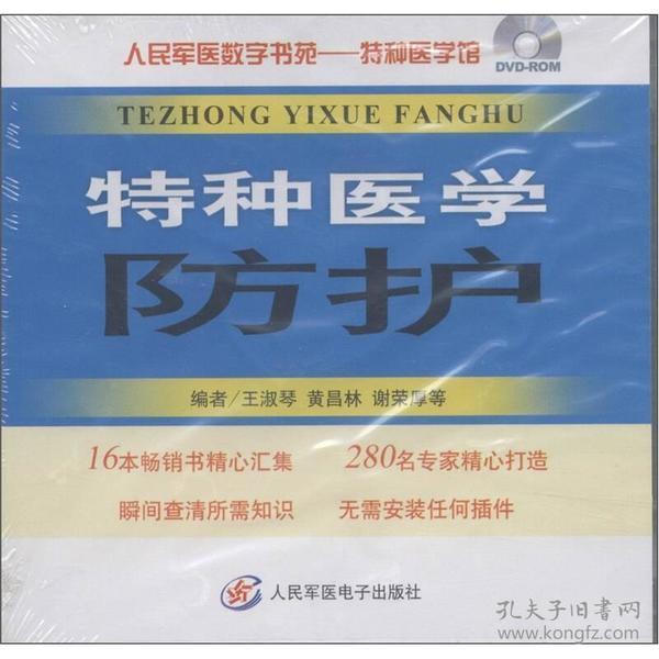 DVD特种医学防护/人民军医数字书苑