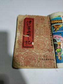 清宫二年记(中华民国三十七年三月第一版)品相不好