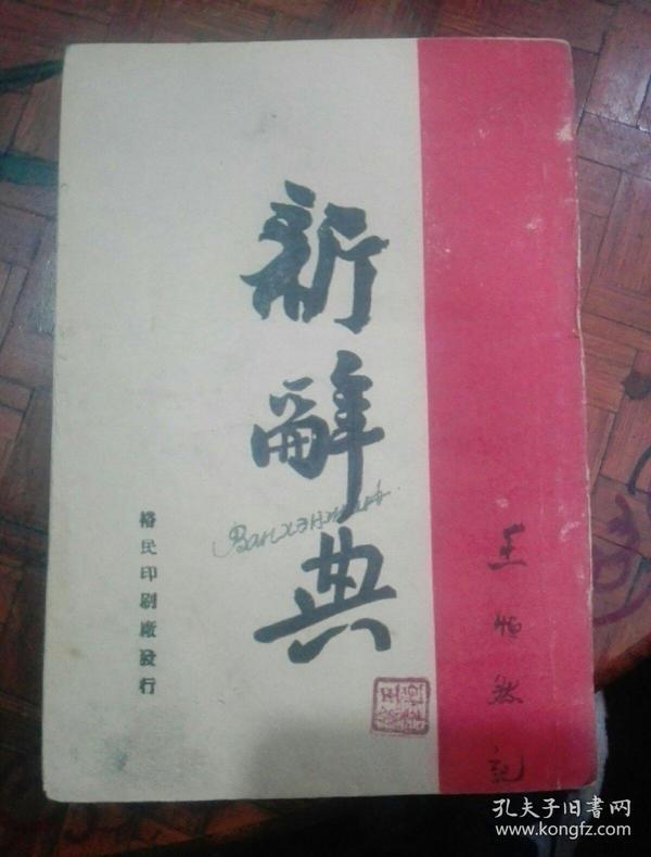 民国36年  (新辞典)晋察冀解放区裕民印刷厂