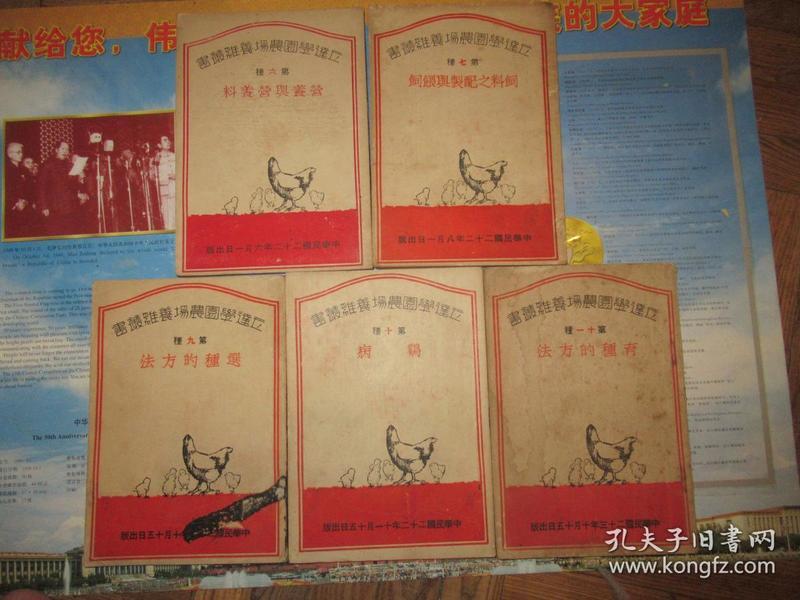 立达学园农场养鸡从书 第六种,第七种,第九种,第十种,第十一种合售