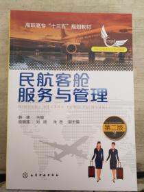 民航客舱服务与管理(第二版)2018.9重印