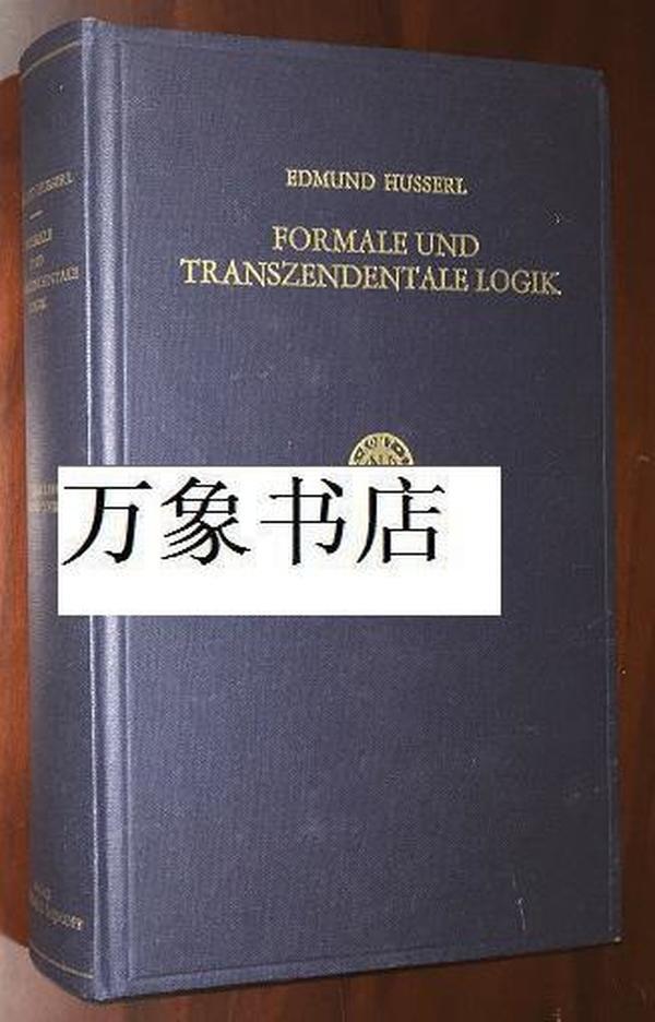 Husserl  胡塞尔全集 Husserliana 第17卷 Formale und transzendentale Logik. 原版布面精装本 一版一印  私藏品上佳