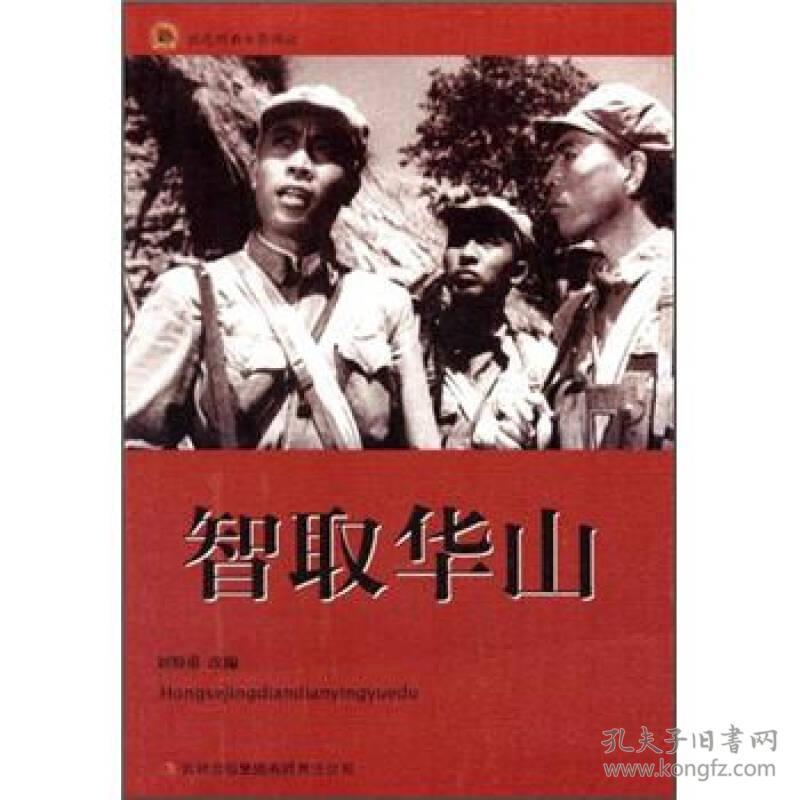 红色革命电影_红色经典电影阅读:智取华山