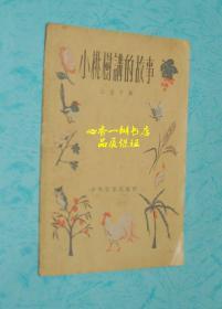 小桃树讲的故事(彩色插图本/8品以上/见描述)