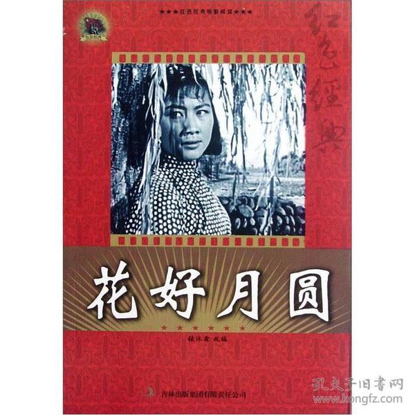 ●红色经典电影阅读:花好月圆
