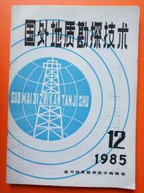 国外地质勘探技术(1985.12)