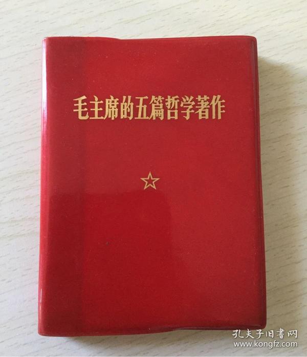 红宝书 - 《毛主席的五篇哲学著作》【带毛主席像和林彪题词】1970年出版