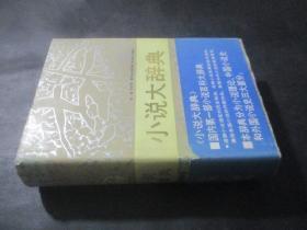 小说大辞典  张政烺藏书