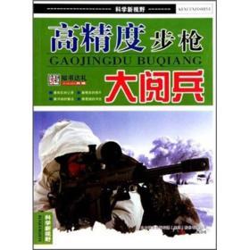 H-科学新视野:高精度步枪大阅兵(四色)