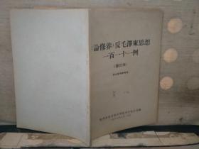 《论修养》 反毛泽东思想一百一十一例(修订本)