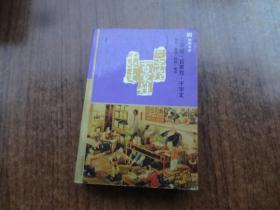 随身书库:三字经  百家姓  千字文  (全本  插图本)