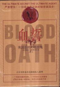 血誓:美国总统的吸血鬼
