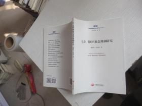互联网新兴业态规制研究 正版
