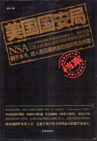 美国国安局档案