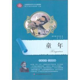 (名师导读版)初中生语文新课标必读:童年