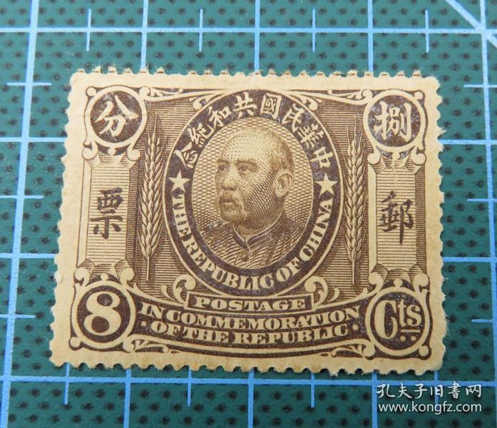 中华民国共和纪念--袁世凯像--面值捌分--未使用新票