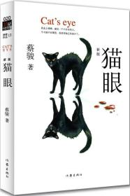 猫眼(新版)