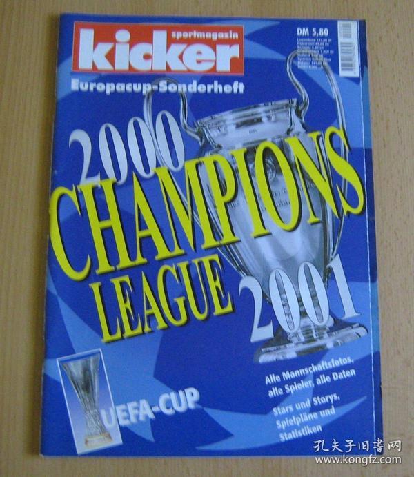 2000-01欧洲联赛三大杯特辑