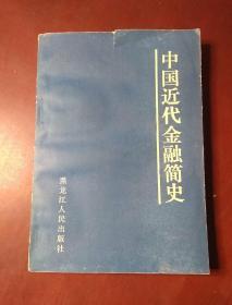 中国近代金融简史