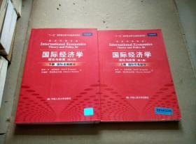 国际经济学:理论与政策(第八版)上下册合售