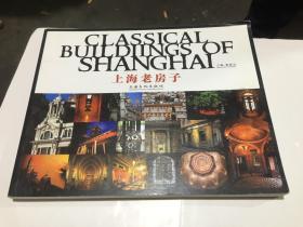 上海老房子 12开.原价100元