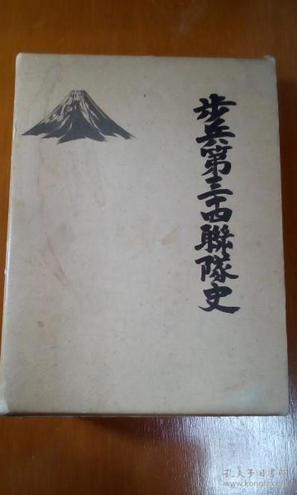 补图/包邮/步兵第三十四联队史//静冈新闻社/1979年/1.7公斤