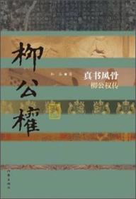 中国历史文化名人传丛书:柳公权传.真书风骨(精装)