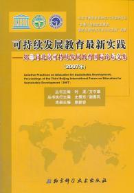 可持续发展教育最新实践——第三届北京可持续发展教育国际论坛文集(2007年)
