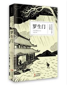 芥川龙之介小说集--罗生门