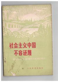 社会主义中国不容诬蔑