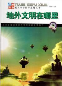 图解科普世界丛书:地外文明在哪里