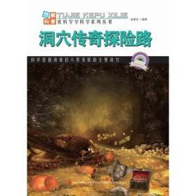 【库存未翻阅正版】图解世界地理-洞穴传奇探险路